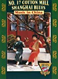 Beats of the Heart: No. 17 Cotton Mill Shanghai Blues: Music of China