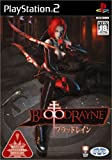 BloodRayne [Japan Import]