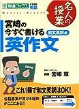 宮崎の今すぐ書ける英作文 和文英訳編 (東進ブックス―名人の授業)