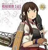 艦隊これくしょん -艦これ- 艦娘想歌【壱】 KanColle Vocal Collection vol.1