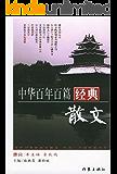 中华百年百篇经典散文