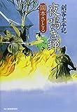 夜鳴き蝉_剣客太平記 (時代小説文庫)