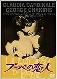 ブーベの恋人 (トールケース) [DVD]