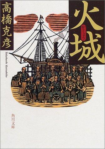 火城 (角川文庫)