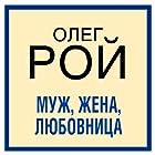 Muzh, zhena, ljubovnica Audiobook by Oleg Roj Narrated by Elena Chebaturkina, Kirill Radzig