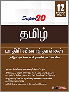 Buy 12th / +2 Biology Guide Tamilnadu State Board Book Online at Low