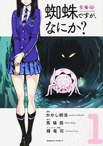 蜘蛛ですが、なにか? (1) (カドカワコミックス・エース)