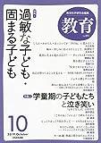 教育 2019年 10 月号 [雑誌]
