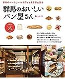 群馬のおいしいパン屋さん2018-19