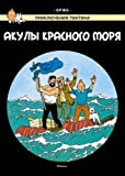 Tintin in Russian: The Red Sea Sharks / Akuly Krasnogo Moria