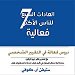 The 7 Habits of Highly Effective People [Arabic Edition]: Powerful Lessons in Personal Change | Stephen R. Covey