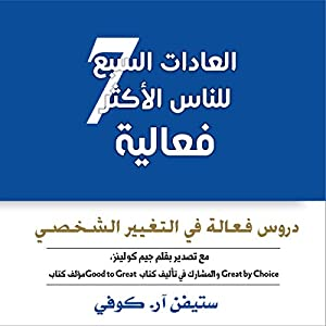 The 7 Habits of Highly Effective People [Arabic Edition] Audiobook
