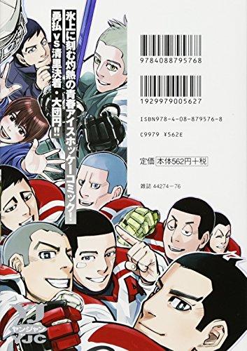 Supinamarada! 6 (Young Jump Comics) (2012) ISBN: 4088795768 [Japanese Import]