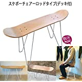 【CAP キャップ】 スケボーチェアー ロッドタイプ (デッキ付) | スケートボードチェアー 組み立て式 シルバー