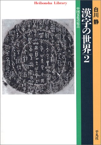 漢字の世界 2 (平凡社ライブラリー)