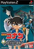 Detective Conan: Legacy of the Great Empire [Japan Import]
