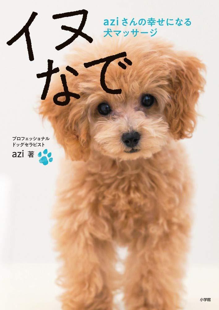 イヌなで: aziさんの幸せになる犬マッサージ (実用単行本) | azi |本 ...