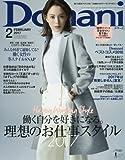 Domani(ドマーニ) 2017年 02 月号 [雑誌]