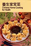 Chinese Home Cooking for Health, , 0941676757
