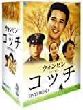[DVD]コッチ DVD-BOX 1