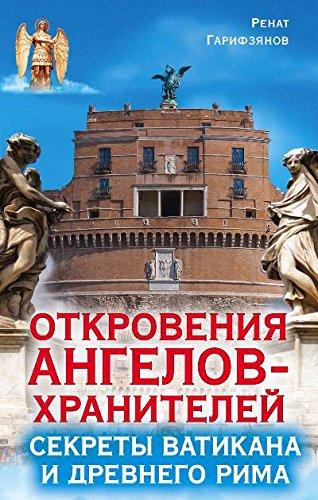 Download Otkroveniya angelov-hraniteley. Sekrety Vatikana i Drevnego Rima pdf