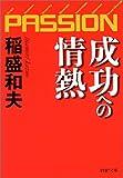 「成功への情熱―PASSION」稲盛和夫