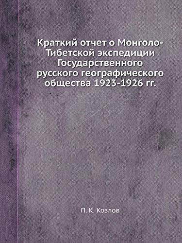 Kratkij Otchet O Mongolo-Tibetskoj Ekspeditsii Gosudarstvennogo Russkogo Geograficheskogo Obschestva 1923-1926 Gg (Russian Edition)