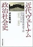 Kindai Vetonamu seiji shakaishi: Genchō Shitoku-tei tōchika no Vetonamu, 1847-1883 (Japanese Edition)