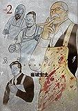 スモーキング(2) (ヤンマガKCスペシャル)