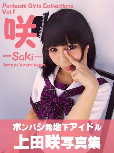 関西メイド喫茶ガイドの雄「日本橋ウォーカー」の別冊フォトブックシリーズ!!Ponbashi Girls Collectionsと題して、大阪最大のサブカル電脳都市、日本橋(ポンバシ)の女の子にスポットを当てる。第一弾を飾るのは抜群の歌唱力と声量を誇る異色の地下アイドル「上田咲」。セーラー服、メイド服、ロリータ、ロック風ステージ衣装、ドレスに加え、さらにミニスカサンタやスクール水着、ブルマ、小悪魔風、チャイナドレスなど多彩な衣装を加えたリマスター版!!総写真枚数76枚!!巻末に女の子の詳細なプロフ...