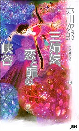ダウンロードブック 三姉妹、恋と罪の峡谷 三姉妹探偵団(25) (講談社ノベルス) 無料のePUBとPDF