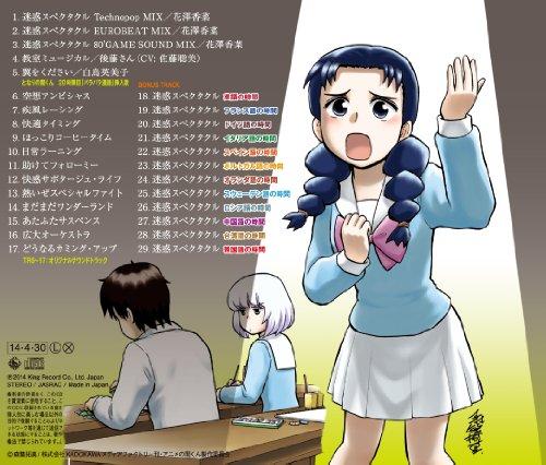 Tonari No Seki Kun - Uta Ja Nai!? CD [Japan CD] KICA-2406