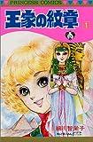 王家の紋章 第1巻 (プリンセスコミックス)