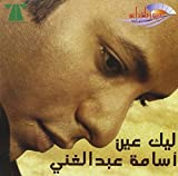 Osama Abdul Ghani by Ghani, Osama Abdul (2006-11-19)