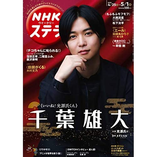 NHK ステラ 2020年 5/1号 表紙画像