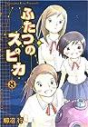 ふたつのスピカ 第8巻