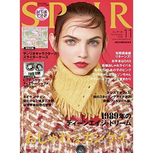 SPUR シュプール 最新号 表紙画像