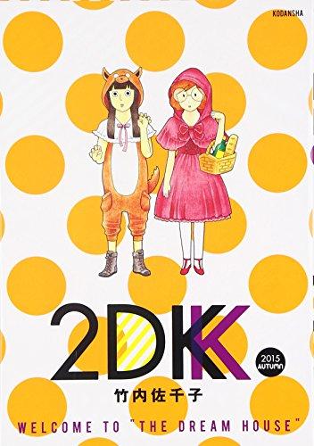 2DK 2015 AUTUMN (KCデラックス モーニング)