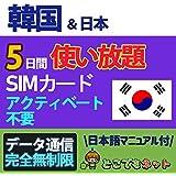 韓国 SIM カード 4G LTE プリペイド 高速 データ 通信 simcard (5日間完全無制限)