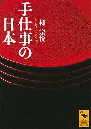 手仕事の日本 (講談社学術文庫)