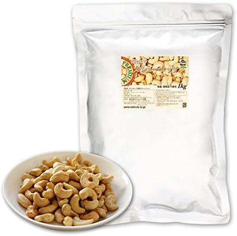 カシューナッツ1kg産地直輸入素焼き煎りたて無塩無添加チャック付アルミ袋防災食品非常食備蓄食保存食