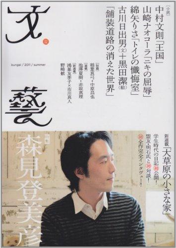 文藝 2011年 05月号 [雑誌]