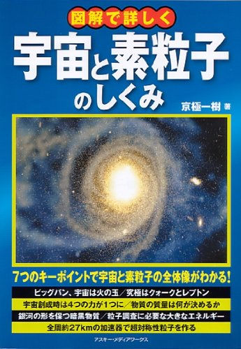 図解で詳しく 宇宙と素粒子のしくみ