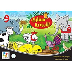 Alphabet Safari Puzzle - Arabic سفاري الأبجدية