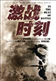 img - for IN THE HEAT OF BATTLE (Chinese Edition) book / textbook / text book
