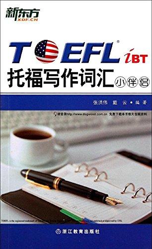 Toefl Ibt Writing Vocabulary
