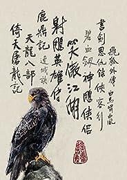 金庸作品全集(新修版)(全36册)(国际正版)The Complete Jin Yong Wuxia Novel Collection (Licensed for International Sales) (Chines