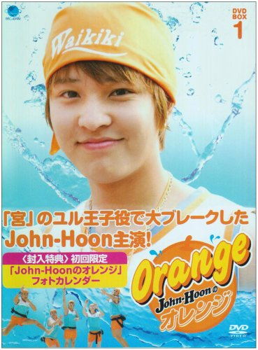 [DVD]ジョンフンのオレンジ DVD-BOX1