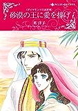 砂漠の王に愛を捧げ (ハーレクインコミックス)