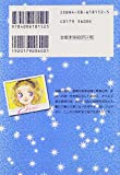 Itazura Na Kiss Vol.12 [Japanese Edition]